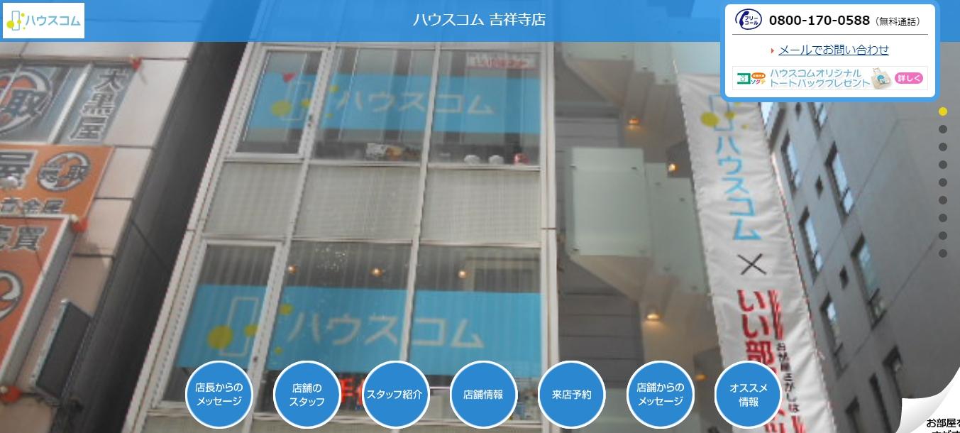 ハウスコム吉祥寺店の評判・口コミ