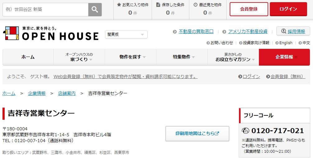 オープンハウス 吉祥寺営業センターの評判・口コミ