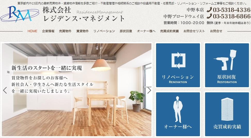 レジデンス・マネジメント 中野本店