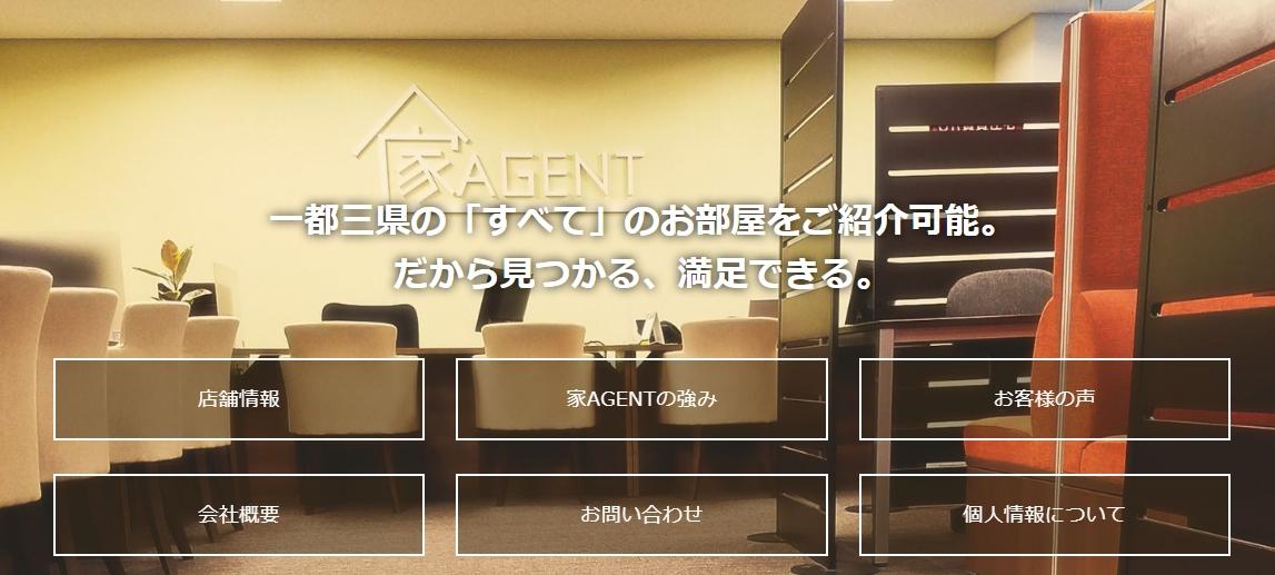 家AGENT 池袋店の評判・口コミ