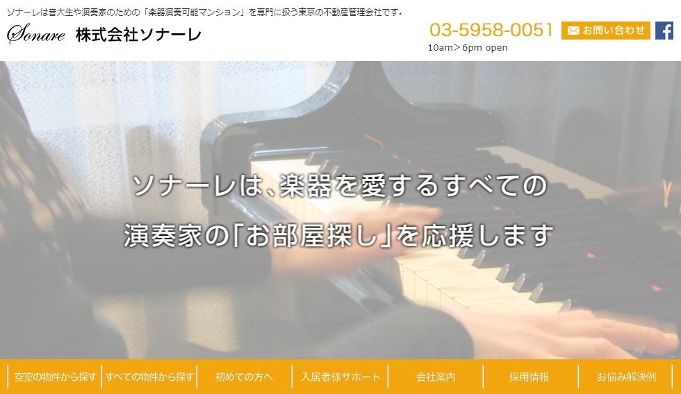 ソナーレの評判・口コミ