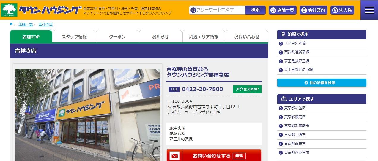 タウンハウジング 吉祥寺店の評判・口コミ