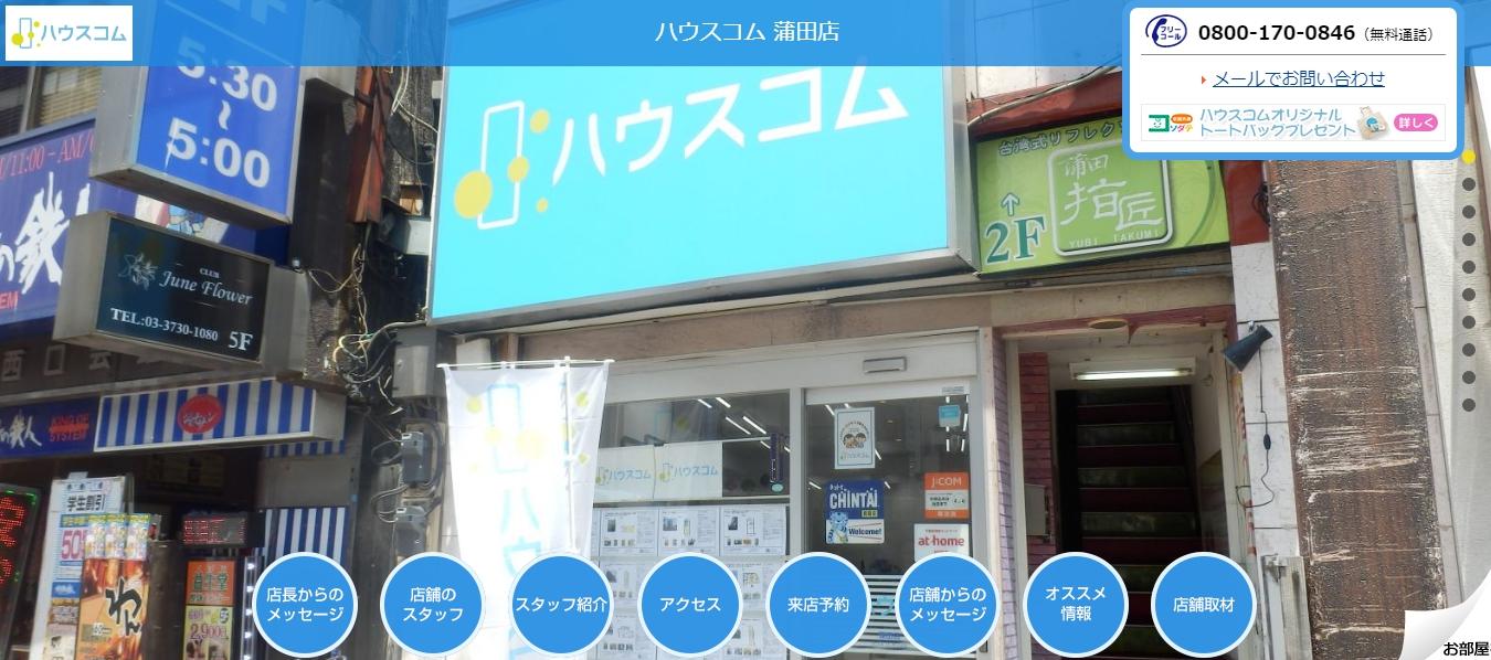 ハウスコム 蒲田店