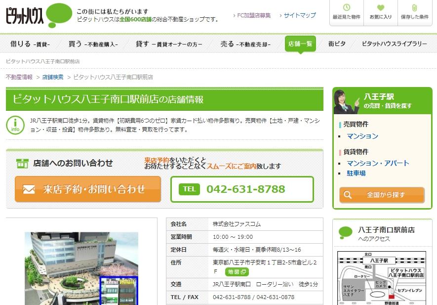 ピタットハウス 八王子南口駅前店