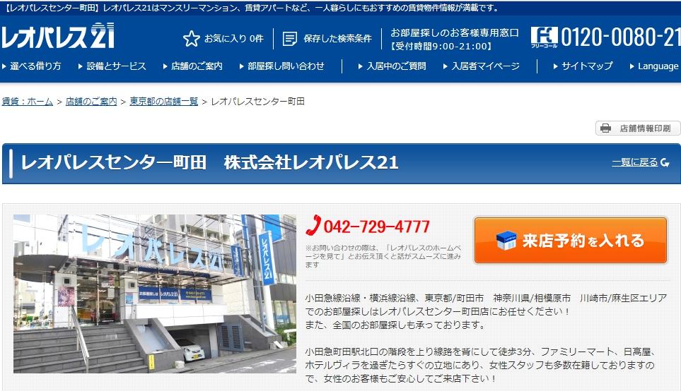 レオパレスセンター 町田の評判・口コミ