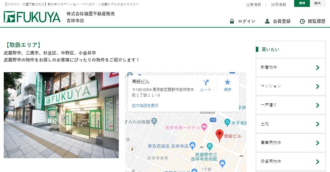 福屋不動産販売 吉祥寺店の評判・口コミ
