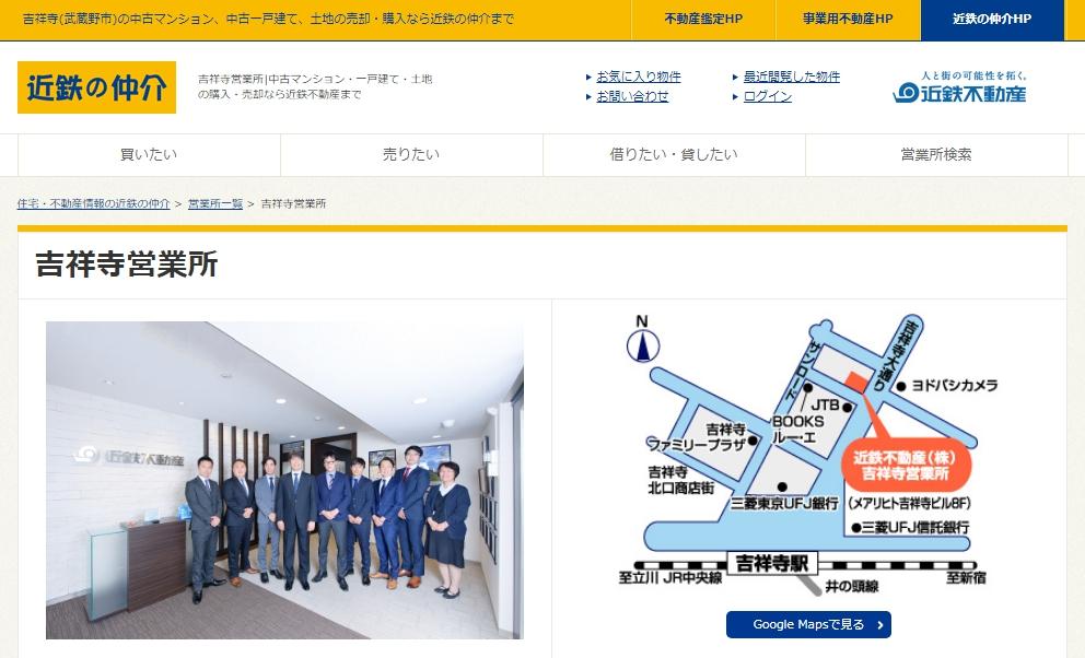 近鉄の仲介 吉祥寺営業所の評判・口コミ