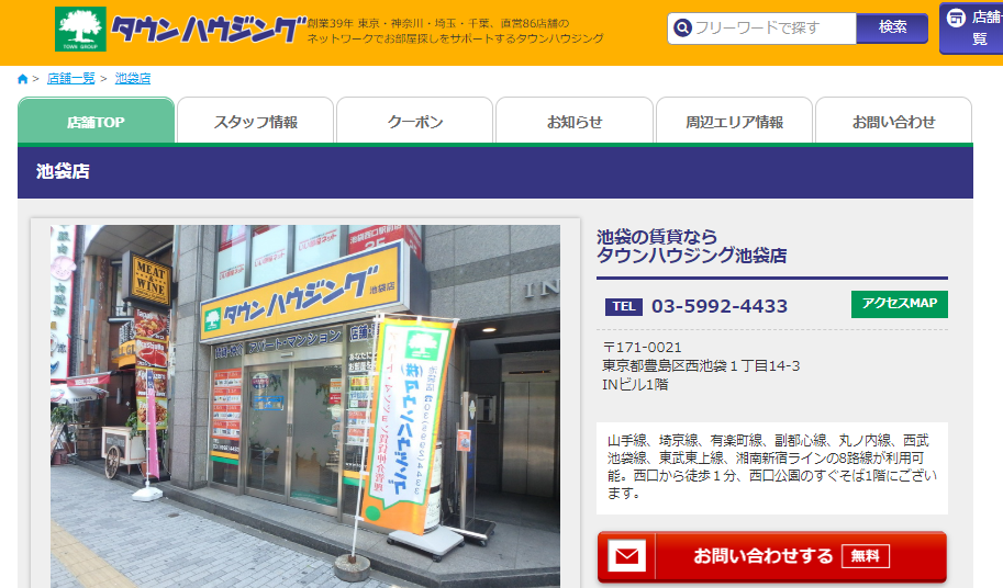 タウンハウジング 池袋店の評判・口コミ