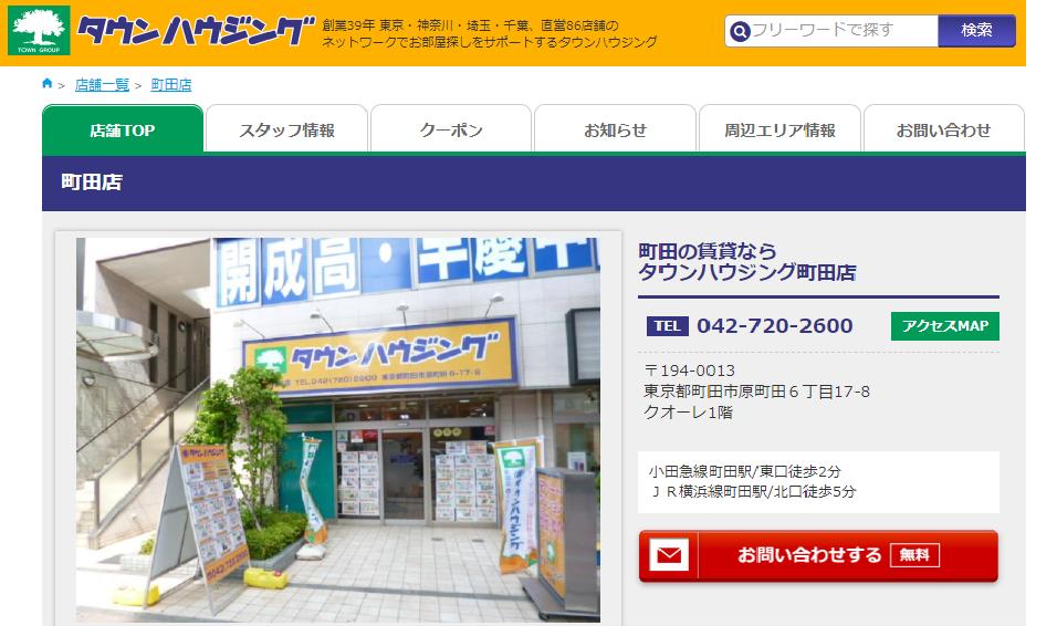 タウンハウジング 町田店の評判・口コミ