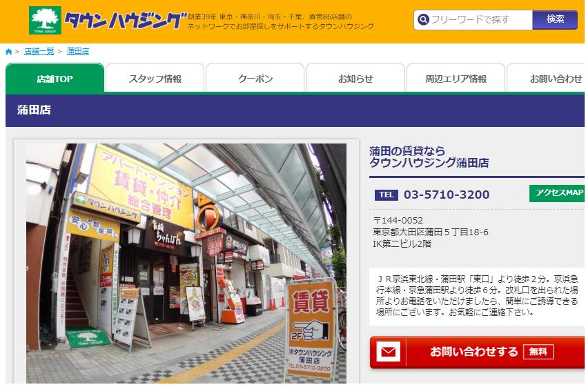 タウンハウジング 蒲田店