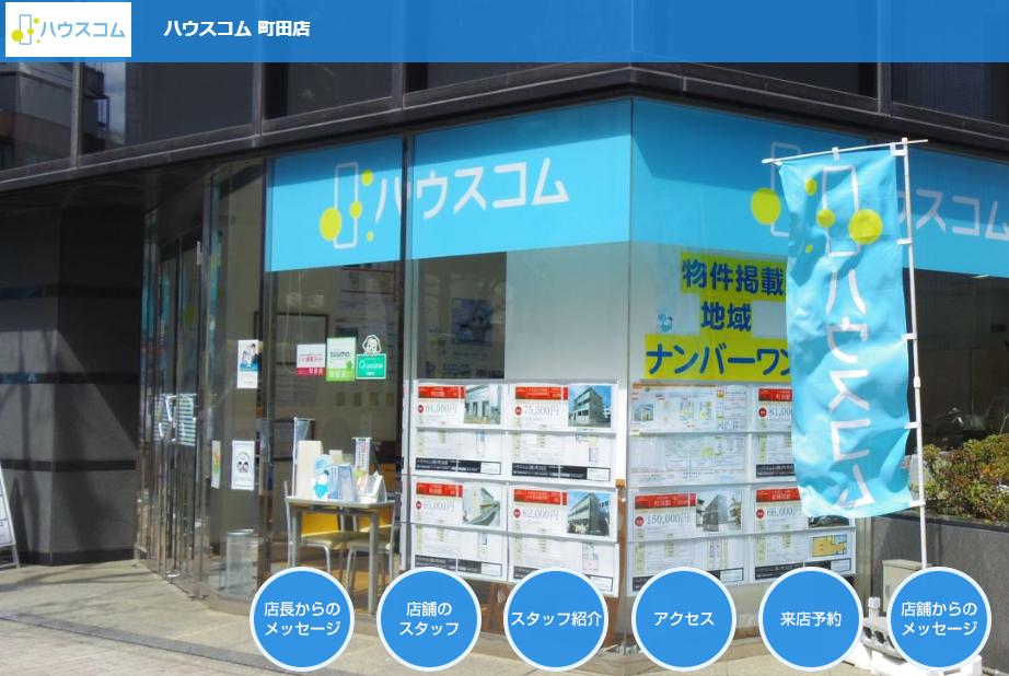 ハウスコム 町田店の評判・口コミ