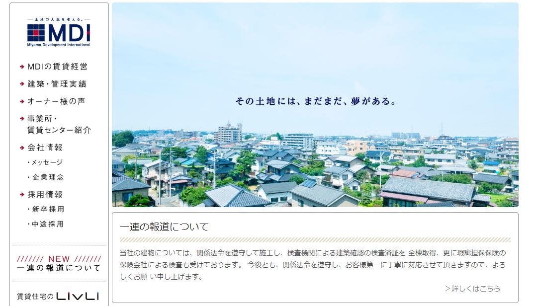 MDI 町田賃貸センターの評判・口コミ