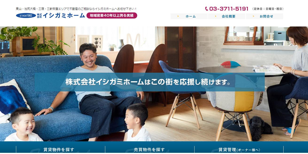 イシガミホームの評判・口コミ