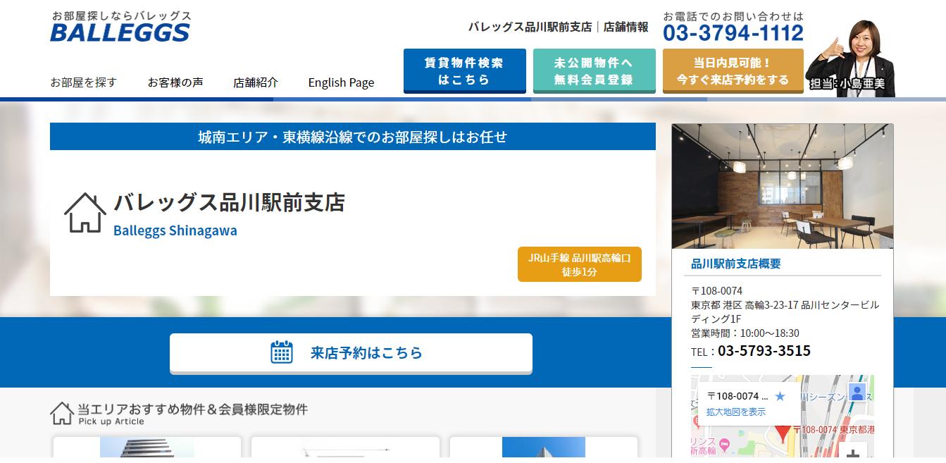 バレッグス 品川駅前支店の評判・口コミ