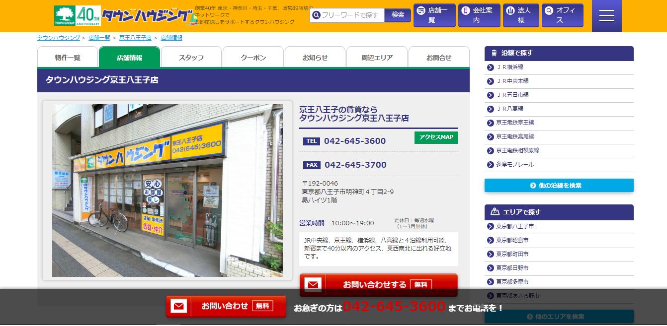 タウンハウジング 京王八王子店