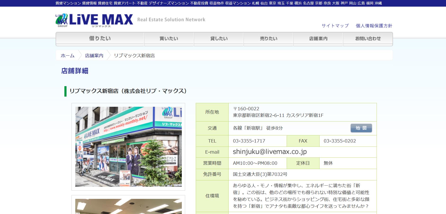 リブマックス 新宿店