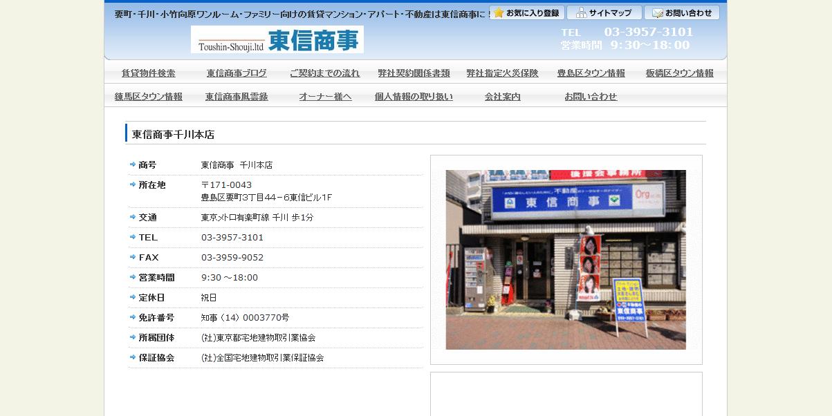 東信商事 千川本店