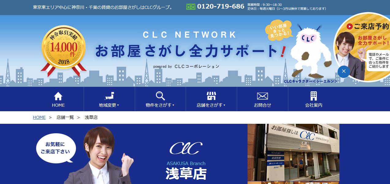 CLCコーポレーション 浅草店