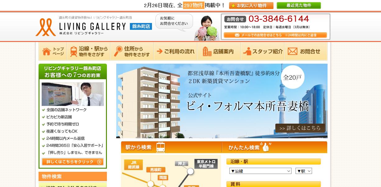 リビングギャラリー 錦糸町店