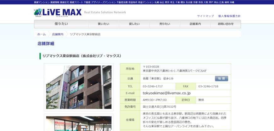 リブマックス 東京駅前店