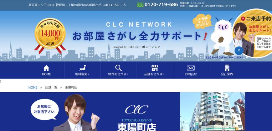 CLCコーポレーション 東陽町店
