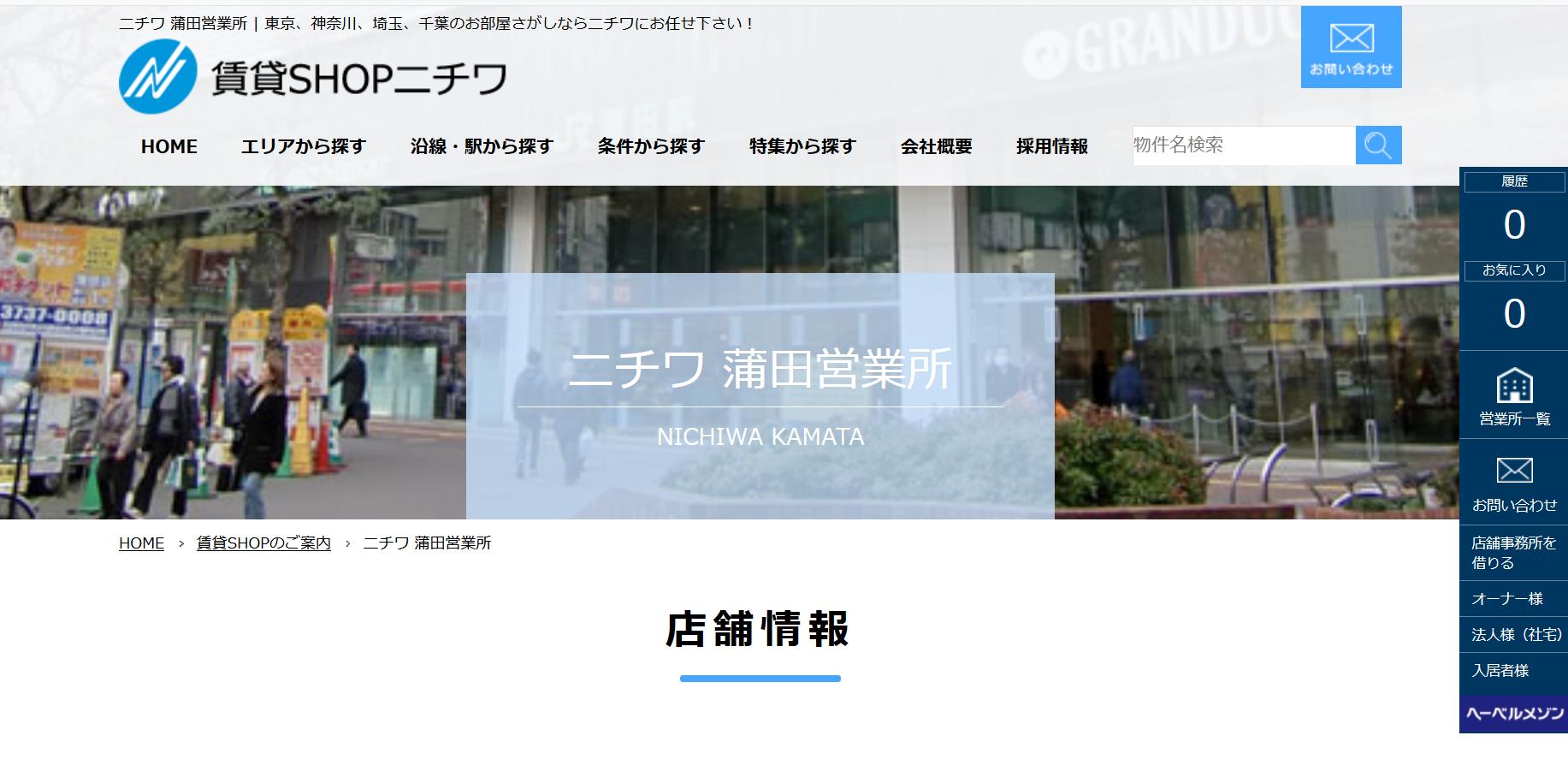 ニチワ 蒲田営業所