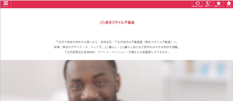 東京スタイル不動産 下北沢本店