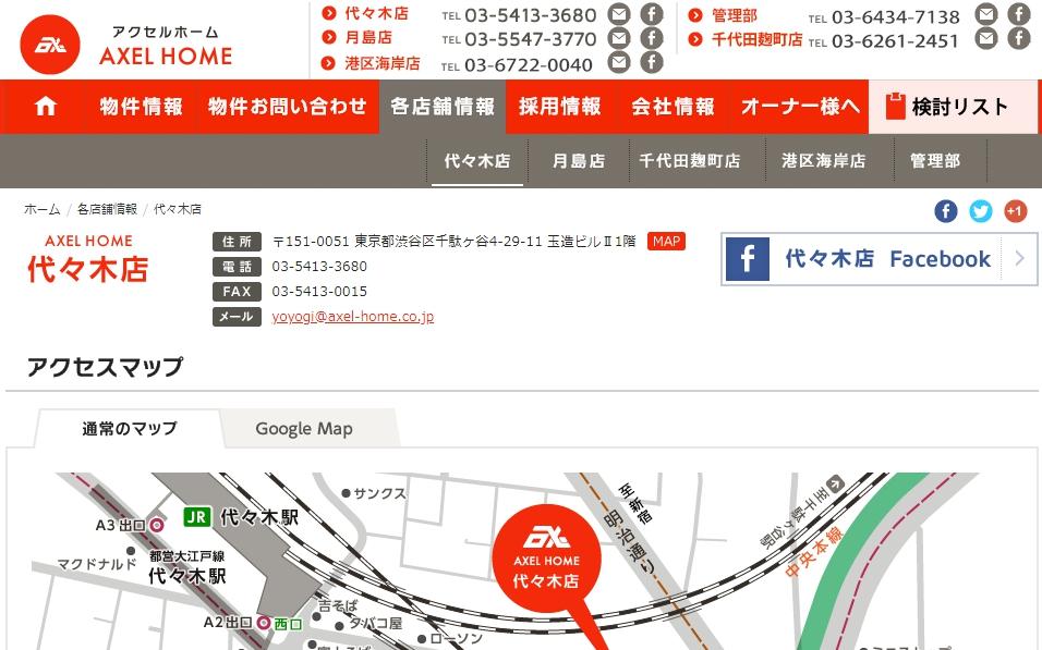 アクセルホーム 代々木店の評判・口コミ