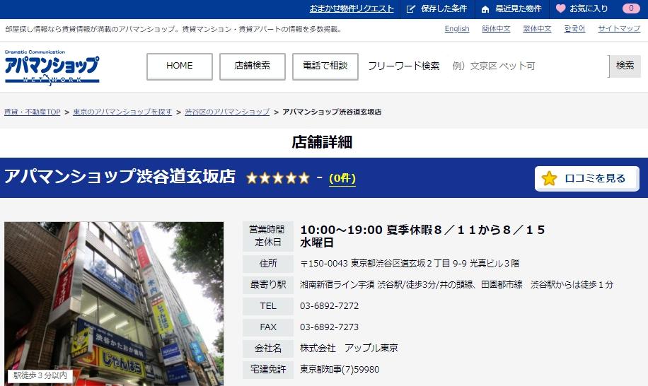 アパマンショップ渋谷道玄坂店