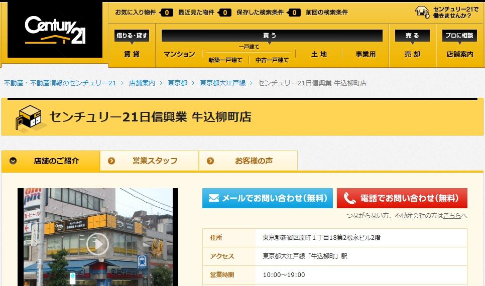 センチュリー21牛込柳町店