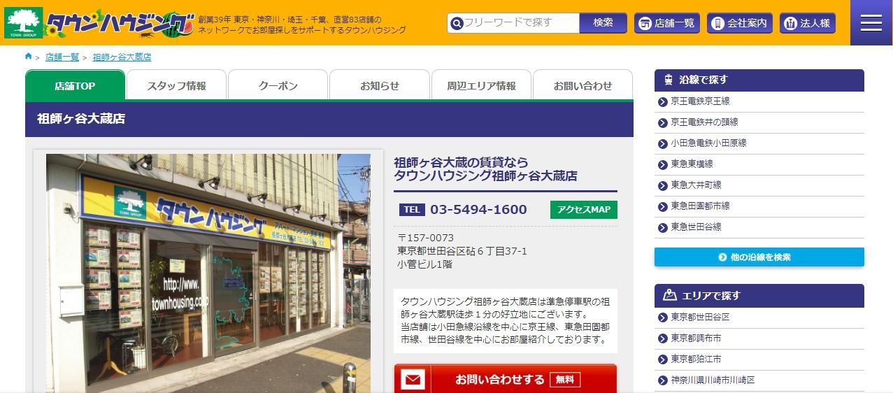 タウンハウジング 祖師ヶ谷大蔵店