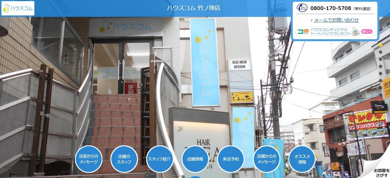 ハウスコム竹ノ塚店