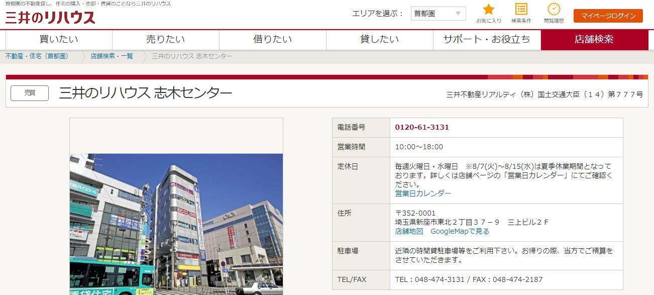 三井のリハウス志木センター