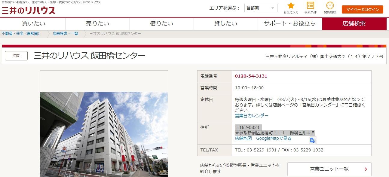 三井のリハウス飯田橋センター