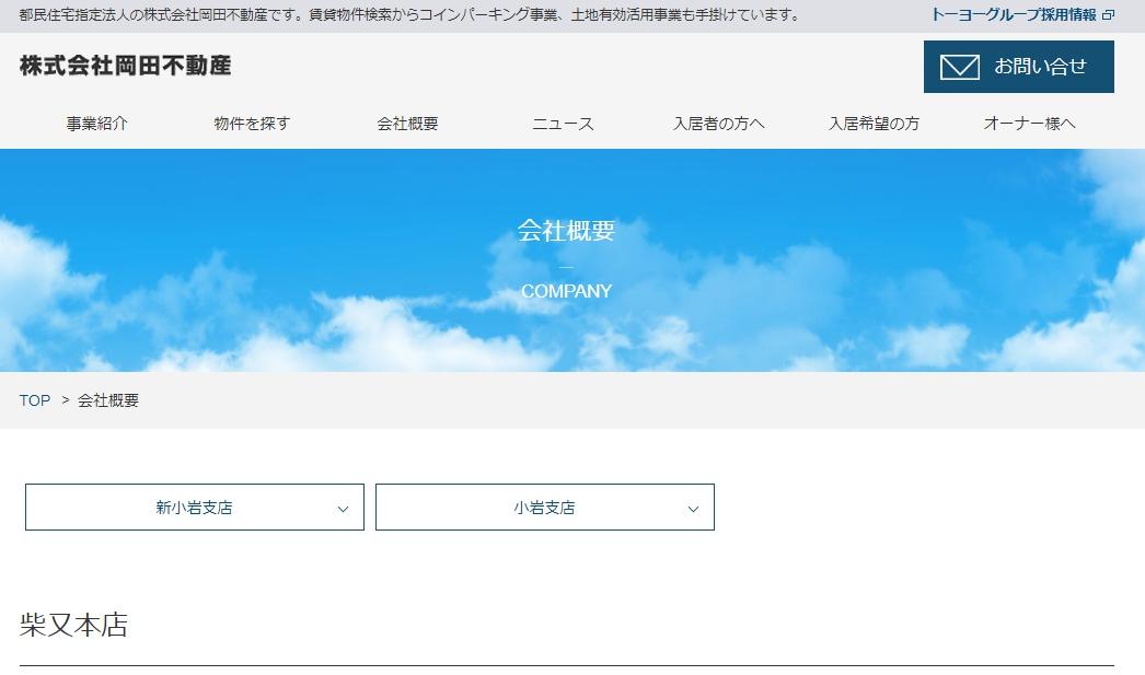 岡田不動産 柴又本店