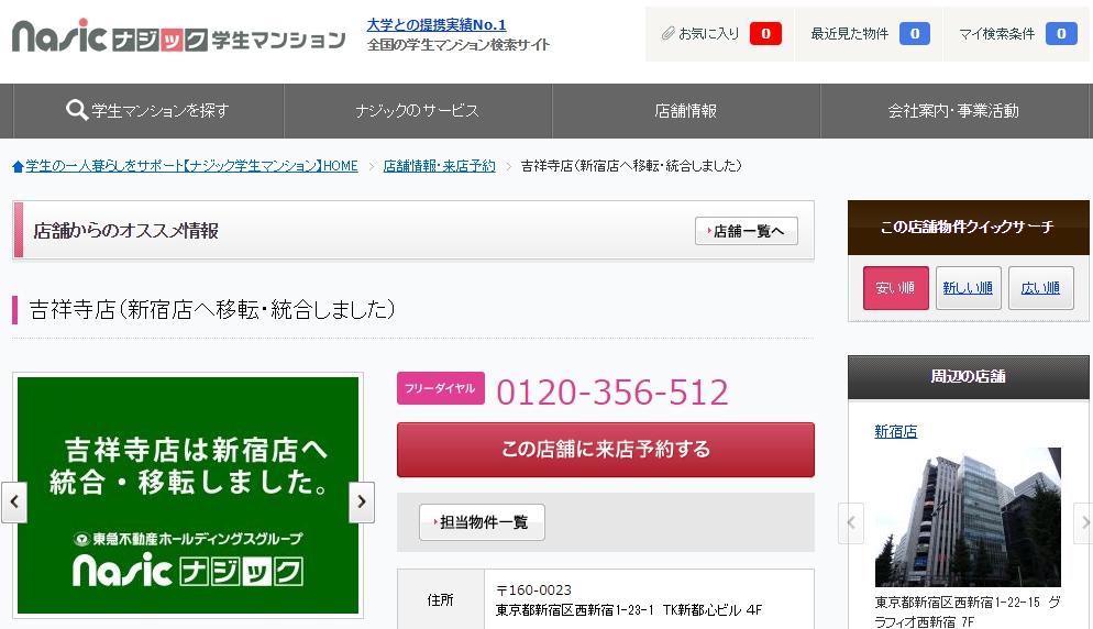 【閉店】学生情報センター 吉祥寺店
