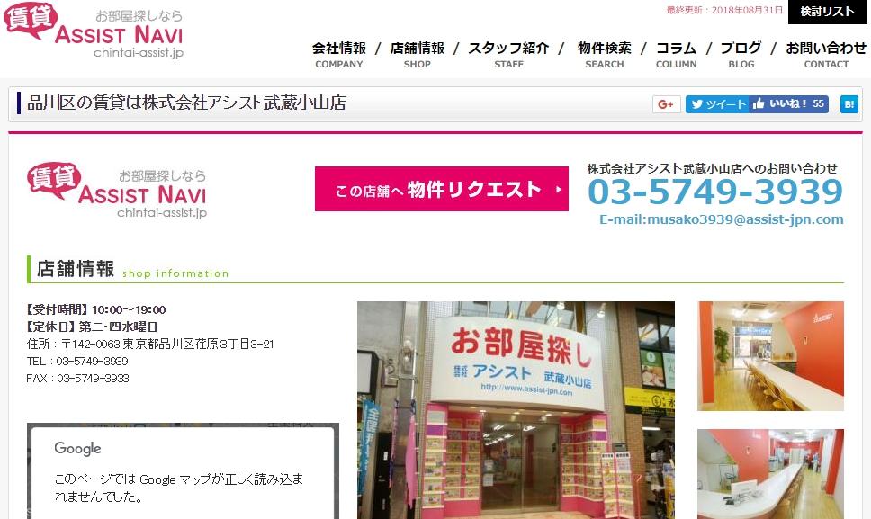 アシスト 武蔵小山店