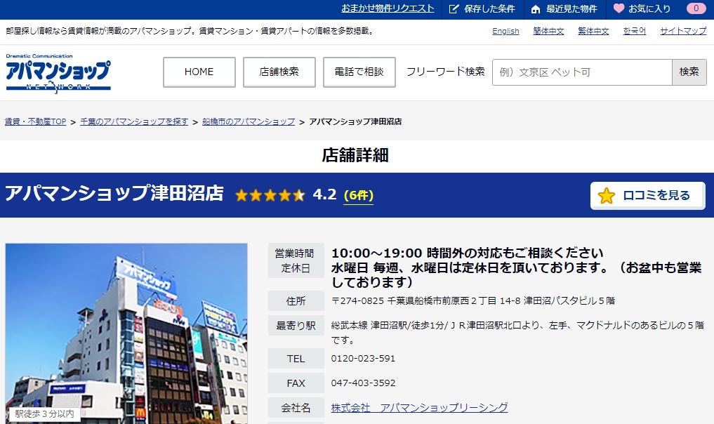 アパマンショップ 津田沼店の評判・口コミ