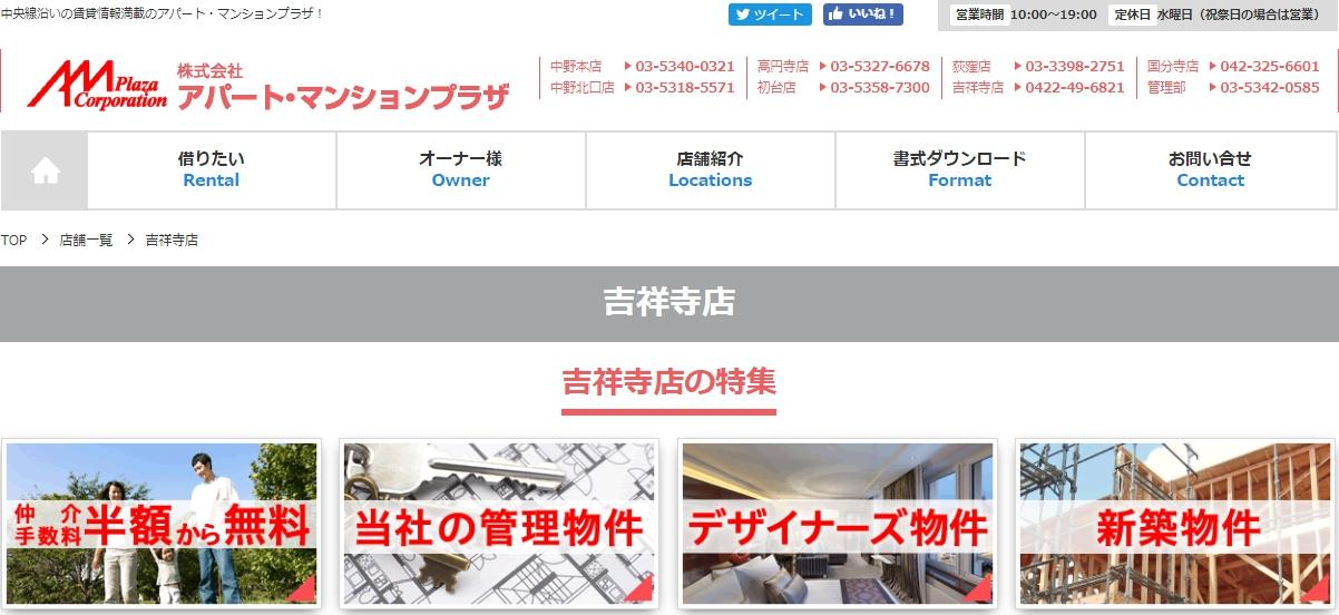 アパート・マンションプラザ 吉祥寺店