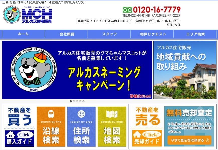 アルカス住宅販売 三鷹店の評判・口コミ