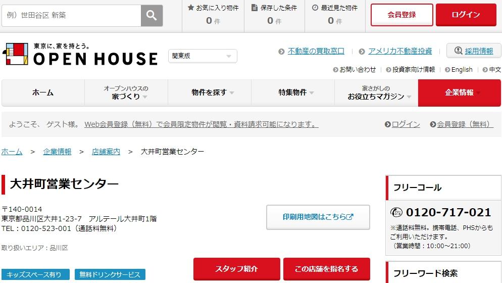 オープンハウス 大井町営業センターの評判・口コミ