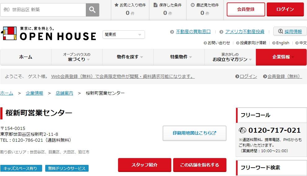 オープンハウス 桜新町営業センター