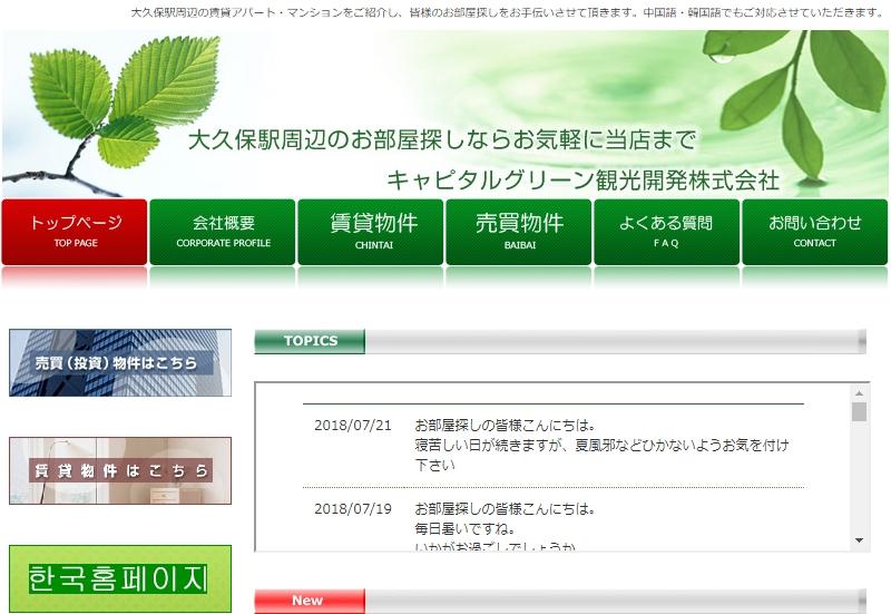 キャピタルグリーン観光開発の評判・口コミ