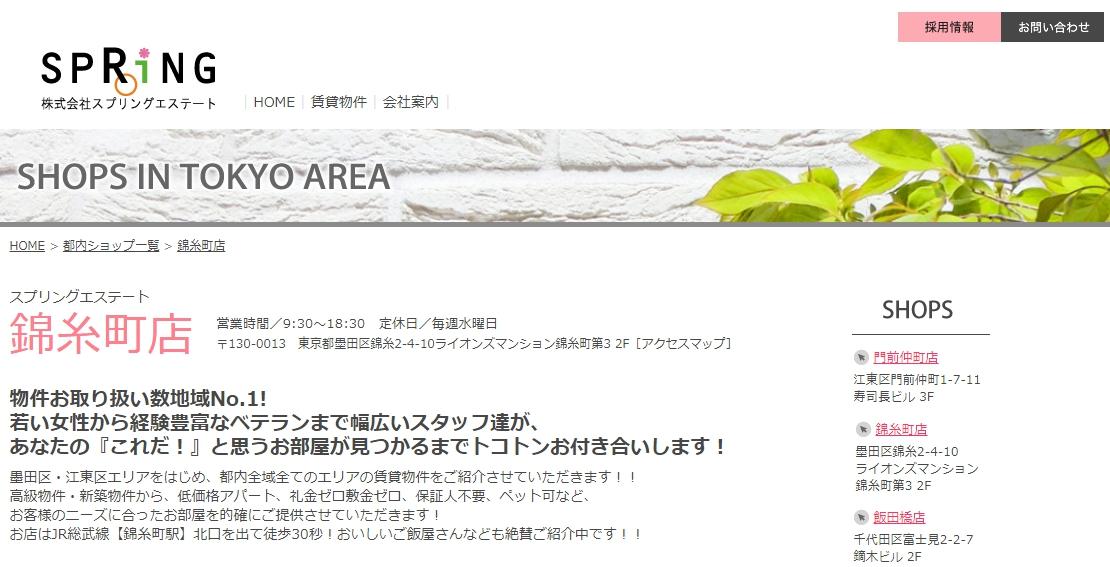スプリングエステート 錦糸町店