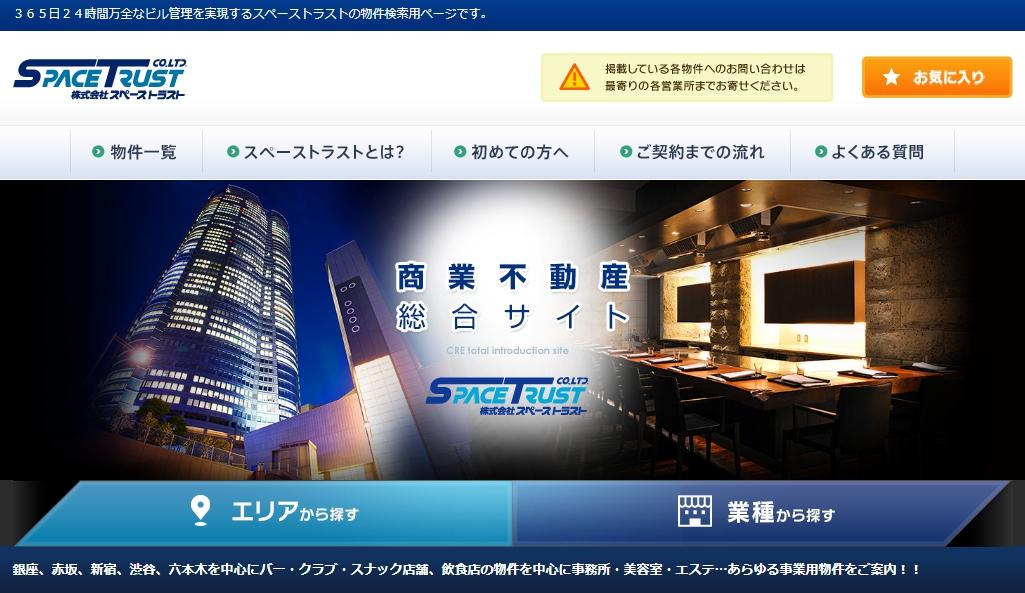 スペーストラスト 赤坂支店