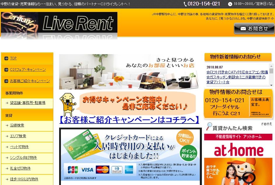 センチュリー21 中野駅前店