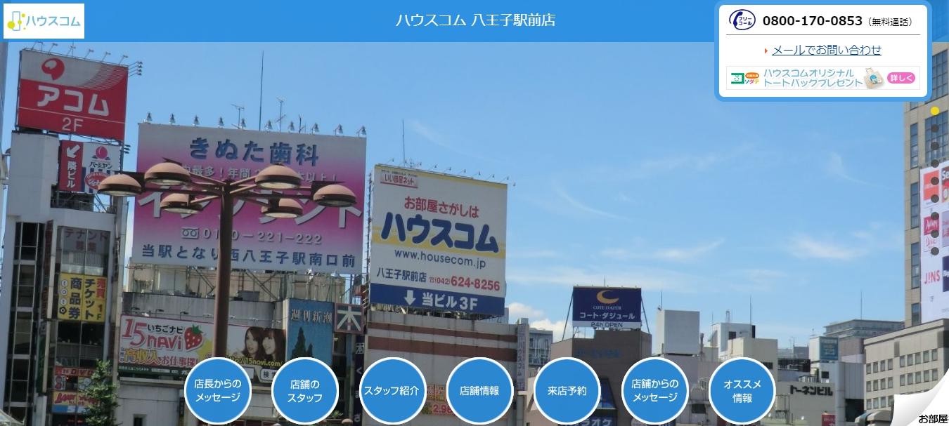 ハウスコム 八王子駅前店