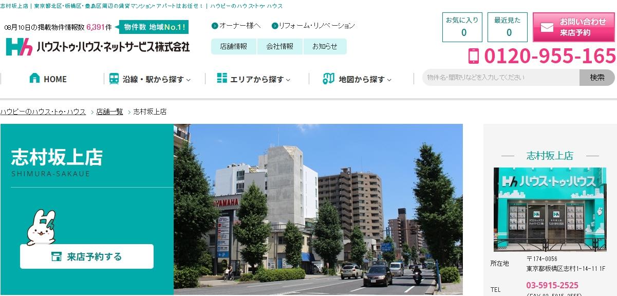 ハウストゥハウスネットサービス 志村坂上店