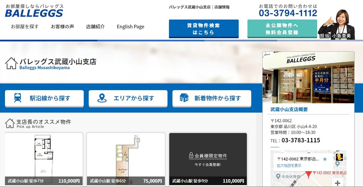 バレッグス 武蔵小山支店