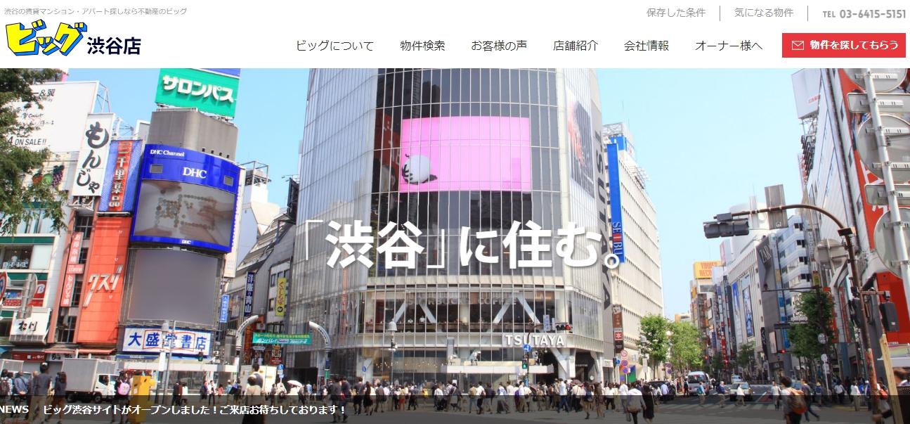 ビッグ 渋谷店の評判・口コミ